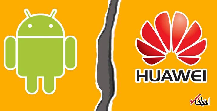 خبری بد برای کاربران هواوی: گوشی میت 30 برنامه های رسمی گوگل را اجرا نخواهد کرد