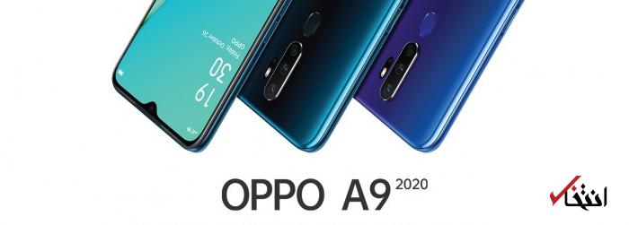 گوشی اوپو A9 2020 در راه است ، دارای تراشه اسنپدراگون 665 و 4 دوربین