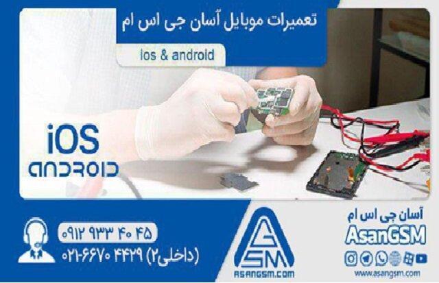 تعمیرات موبایل و چالش های آن