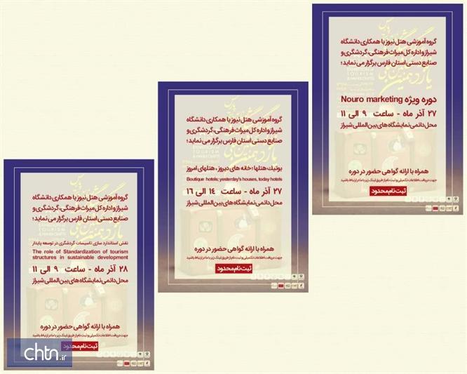 برگزاری 3 کارگاه آموزشی تخصصی در نمایشگاه گردشگری شیراز