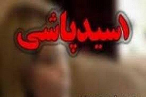 دستگیری عامل اسیدپاشی در همدان