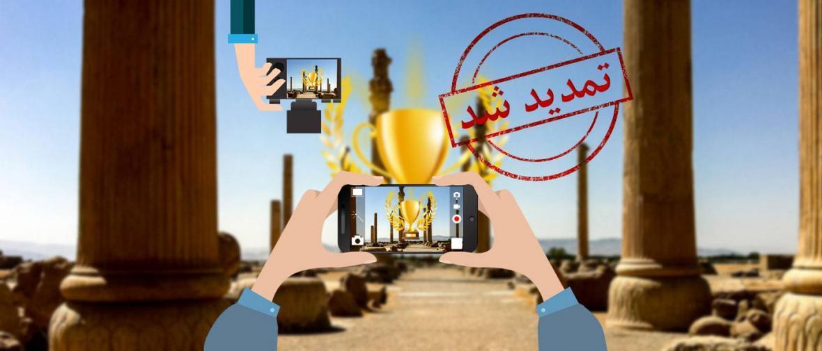 مسابقه عکاسی خبرنگاران تا 15 آبان تمدید شد