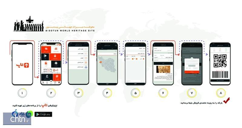 راه اندازی سامانه فروش اینترنتی بلیت در میراث جهانی بیستون