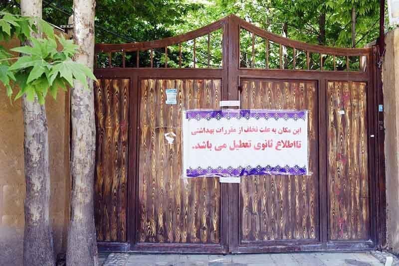 12 تالار عروسی در مشهد مهر و موم شد