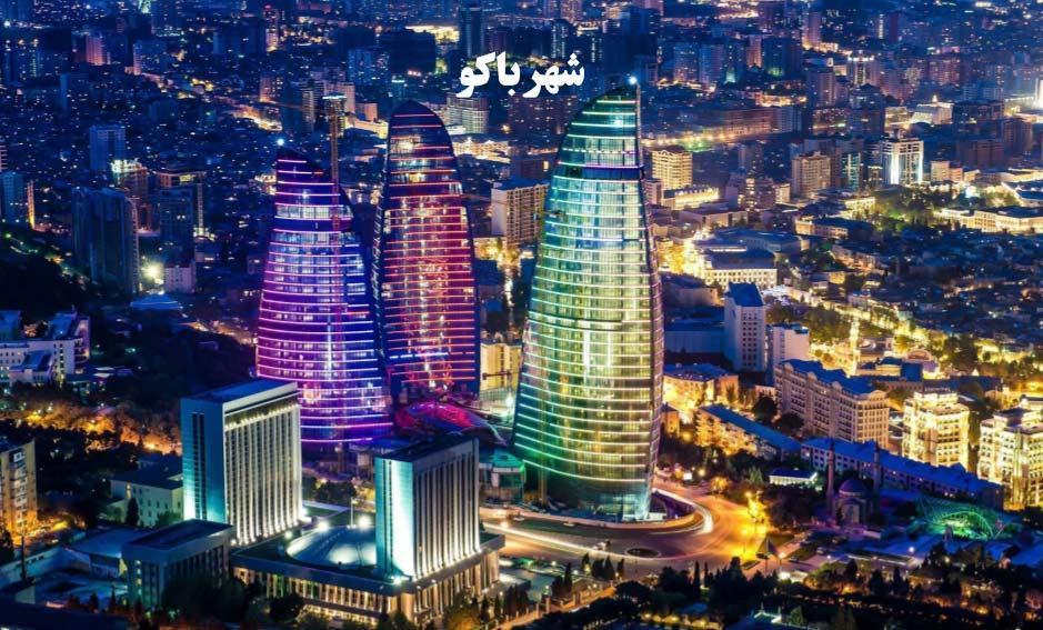 نکات کاربردی درمورد سفر نوروزی به باکو