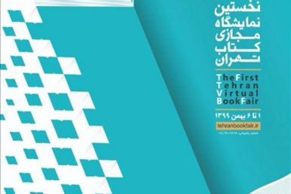 نمایشگاه مجازی کتاب تهران فردا آغاز به کار می کند