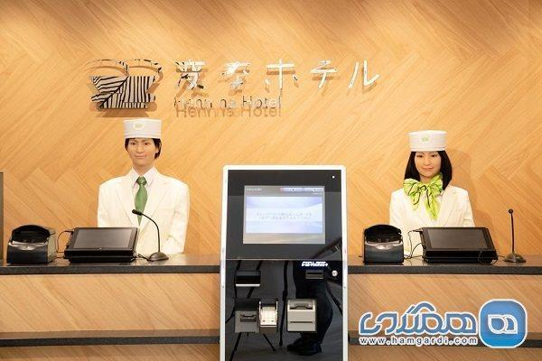 هتل هن نا ژاپن؛ هتلی که کارمندانش ربات هستند