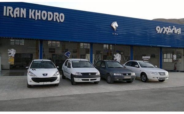 هشدار ایران خودرو درباره کلاه برداری از مشتریان به نام این شرکت