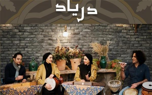 قطعه دریاد اثر فرناز دبیرزاده منتشر شد