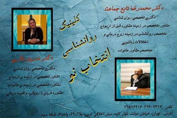 نظر روانشناسان مراکز مشاوره ازدواج در تهران برای موفقیت زوجین در زندگی