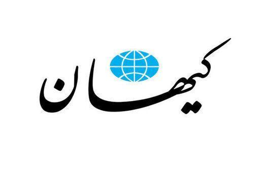 عصبانیت کیهان از پیشنهاد جدید آمریکا برای مذاکره با ایران
