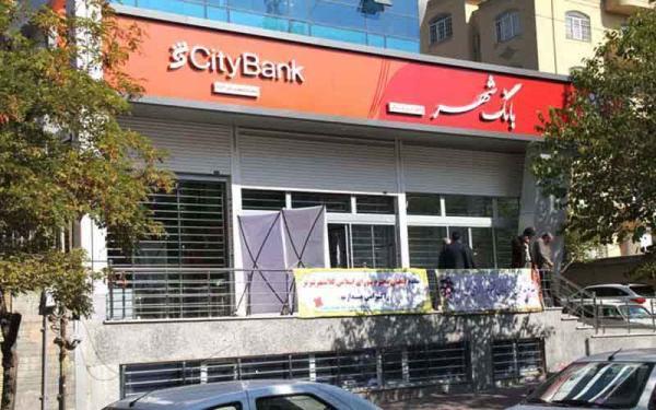 خبری برای سهامداران بانک شهر