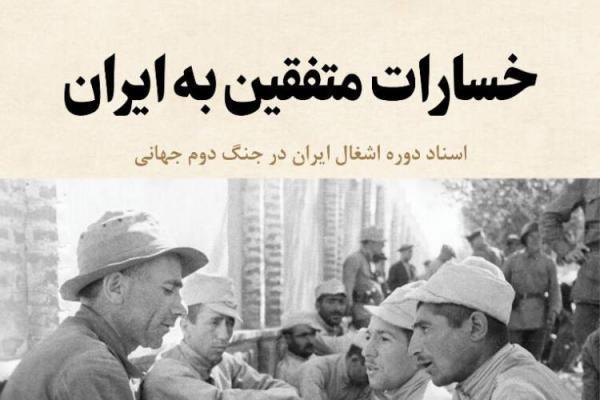 اسناد خسارات متفقین به ایران در دوره اشغال